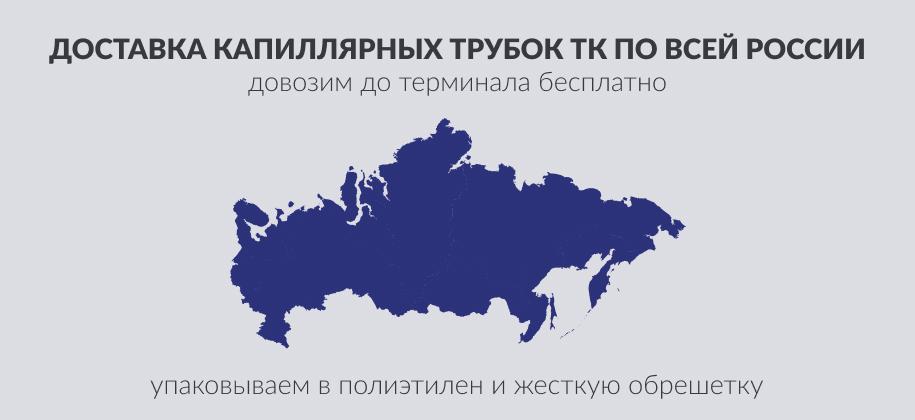 доставка капиллярных трубок по России